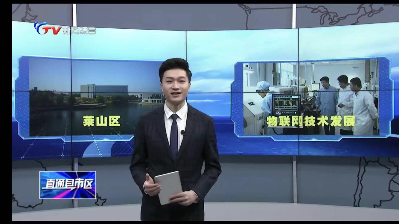 烟台战歌电子有限公司接受烟台新闻综合频道采访